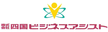 株式会社四国ビジネスアシスト
